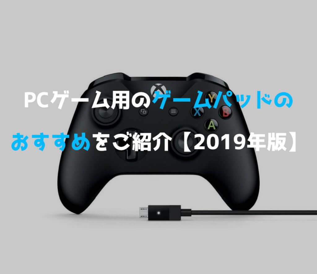 PCゲーム用のゲームパッドのおすすめをご紹介【2019年版】