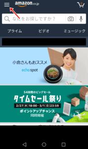 Amazonアウトレットの購入方法 スマホアプリ版 part1
