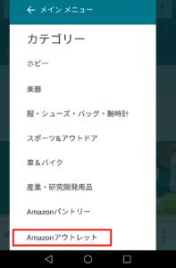 Amazonアウトレットの購入方法 スマホアプリ版 part3