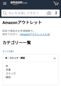 Amazonアウトレットの購入方法 スマホアプリ版 part4