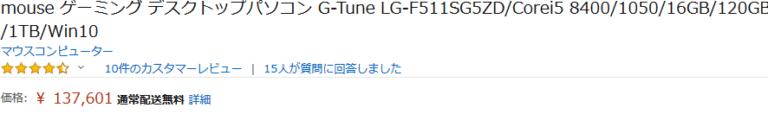 Amazon mouse ゲーミング デスクトップパソコン G-Tune LG-F511SG5ZD/Corei5 8400/1050/16GB/120GB/1TB/Win10