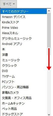 Amazonアウトレットの購入方法 PCブラウザ版 part1