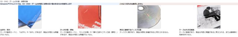 Amazonアウトレット CD・DVD・ゲームの外装・損傷状態