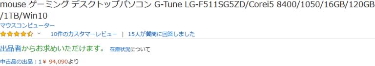 Amazonアウトレット mouse ゲーミング デスクトップパソコン G-Tune LG-F511SG5ZD/Corei5 8400/1050/16GB/120GB/1TB/Win10
