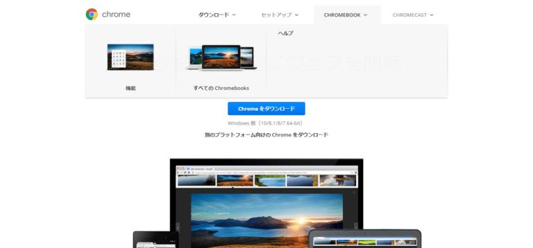 Google Chrome 公式サイト