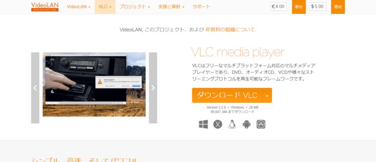 VLC Media Player 公式サイト