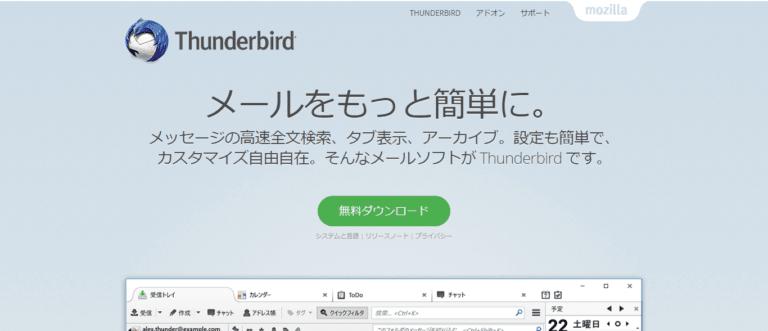Thunderbird-サンダーバード- 公式サイト