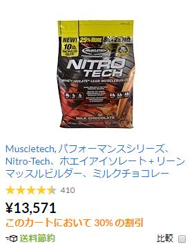 Nitro-Tech price 2018_5_11