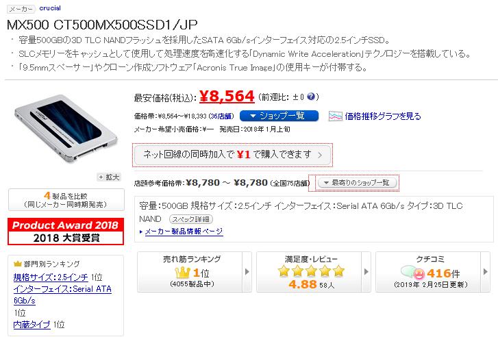 MX500 CT500MX500SSD1/JPの価格2019-2-25