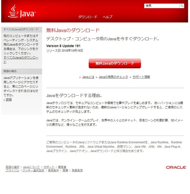java-download