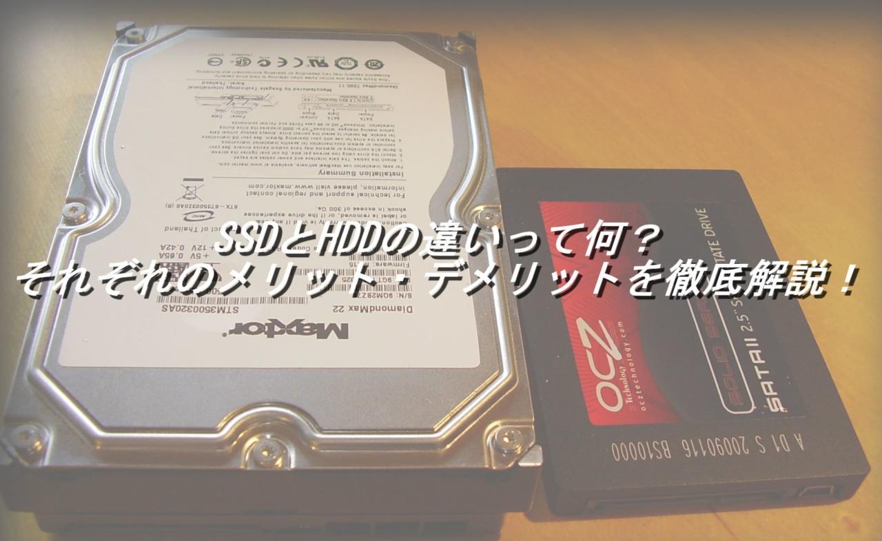 SSDとHDDの違いって何?それぞれのメリット・デメリットを徹底解説!
