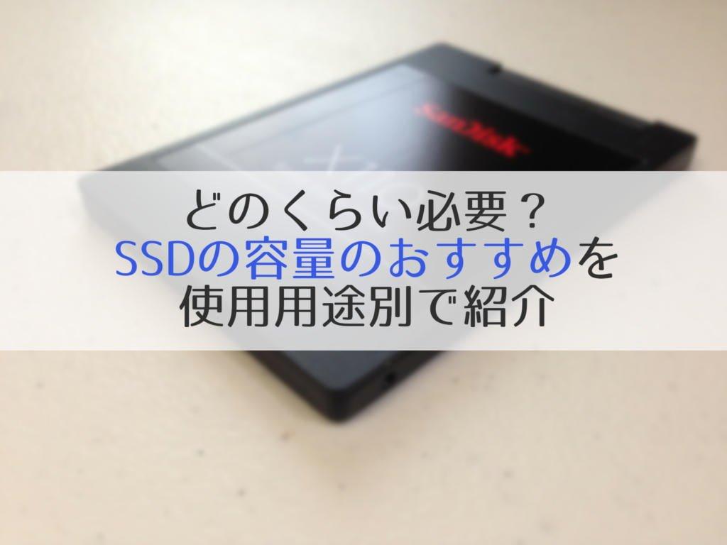 どのくらい必要?SSDの容量のおすすめを使用用途別で紹介