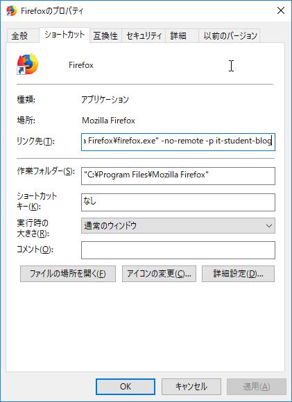 Firefoxでプロファイルを使ってブックマークやアドオンを分ける方法 作成したプロファイルでの起動方法