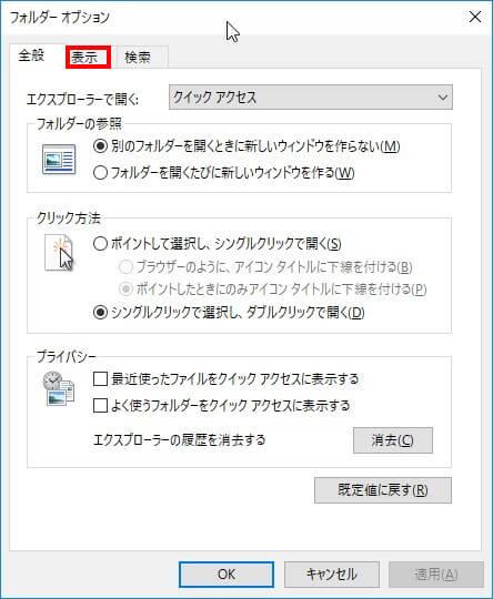拡張子を表示/非表示のする方法 2 表示タブの開き方