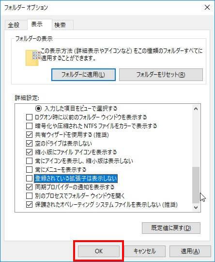 拡張子を表示/非表示のする方法 2 チェックを外した後にOKボタンを押す