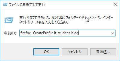 Firefoxでプロファイルを使ってブックマークやアドオンを分ける方法 プロファイル作成コード