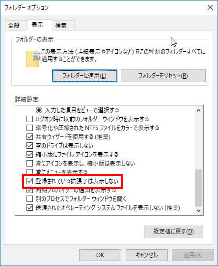 拡張子を表示/非表示のする方法 2 登録されている拡張子は表示しないのチェックを外す