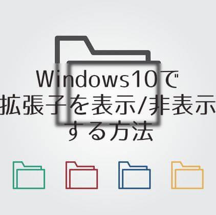 Windows10で拡張子を表示/非表示する方法