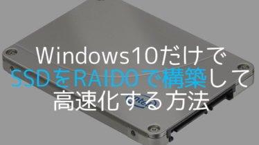 Windows10だけでSSDをRAID0で構築して高速化する方法