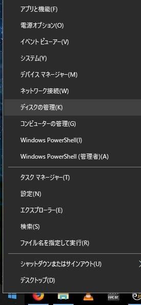 Windows10だけでSSDをRAID0で構築して高速化する方法 ディスクの管理の出し方
