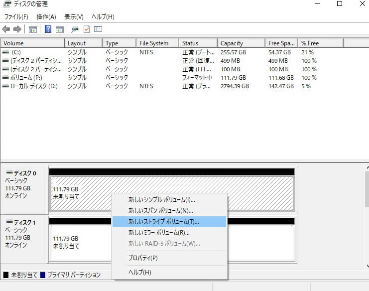 Windows10だけでSSDをRAID0で構築して高速化する方法 ストライプボリュームを作成