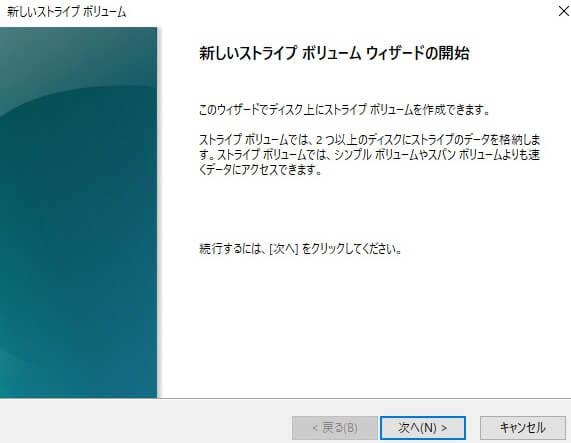 Windows10だけでSSDをRAID0で構築して高速化する方法 ストライプボリュームを作成 ストライプボリュームウィザード