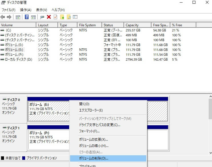 Windows10だけでSSDをRAID0で構築して高速化する方法 ボリュームの削除