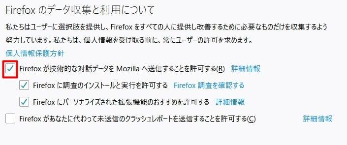 Firefoxでアドオンが無効化される不具合の対処方法 Firefox が技術的な対話データを Mozilla へ送信することを許可するをチェック