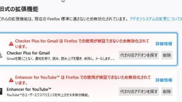 Firefoxでアドオンが無効化される不具合の対処方法