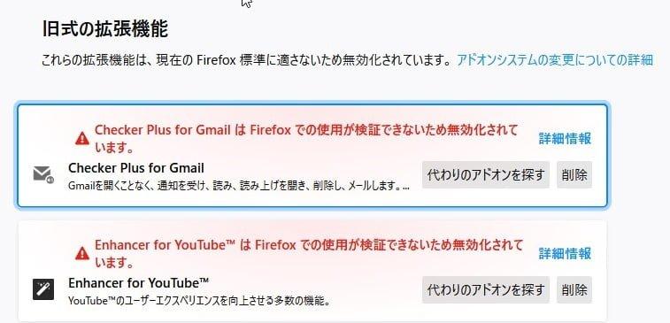Firefoxでアドオンが無効化される不具合の対処方法 無効化状態