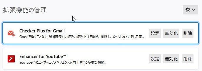 Firefoxでアドオンが無効化される不具合の対処方法 不具合の正常化