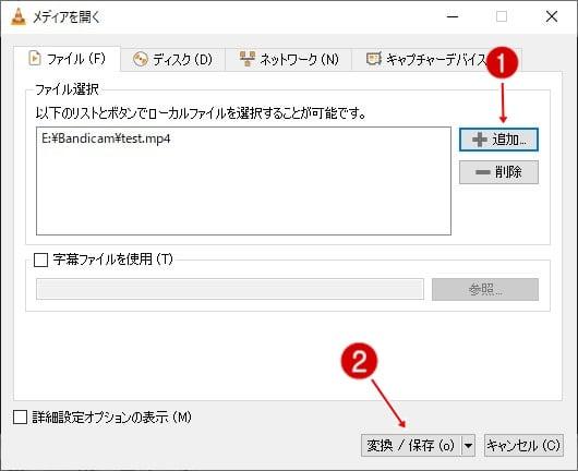VLC Media Playerの変換方法2 ファイルの追加と変換/保存