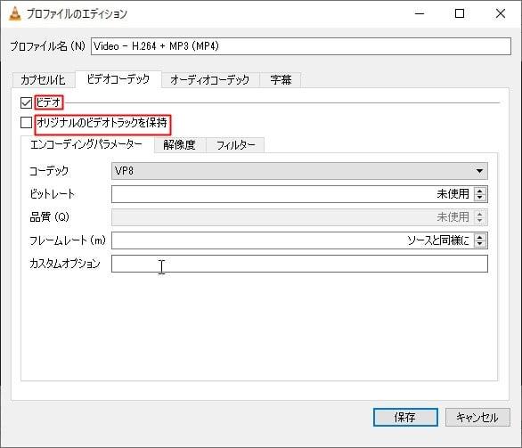 VLC Media Playerの変換のビデオコーデック画面