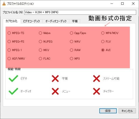 VLC Media Playerのカプセル化