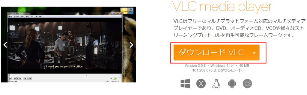 VLC Media Playerのダウンロード画面
