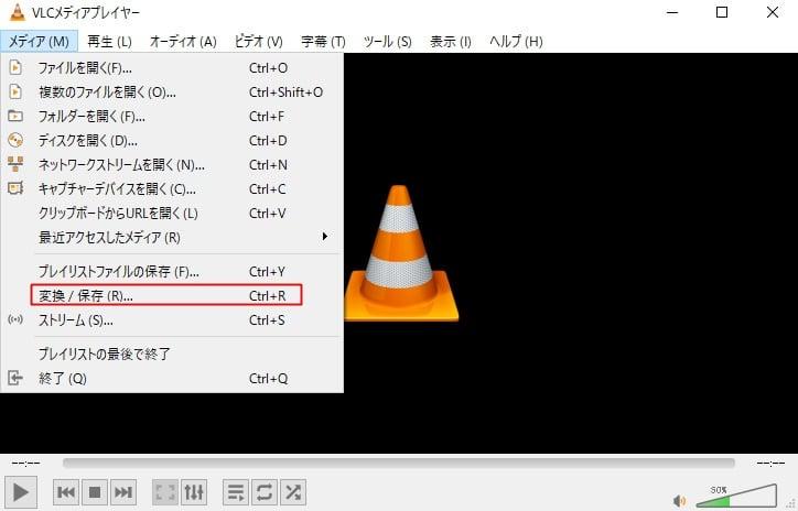 VLC Media Playerの変換方法1 変換/保存を選ぶ