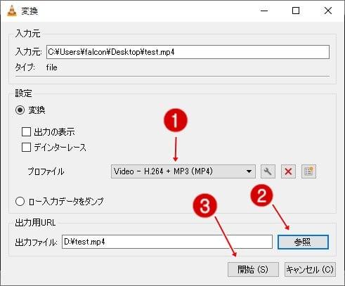 VLC Media Playerの変換方法3 変換画面