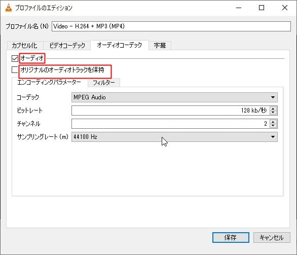 VLC Media Playerの変換のオーディオコーデック画面